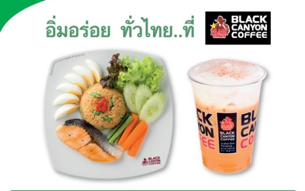 ส่วนสด black canyon coffee
