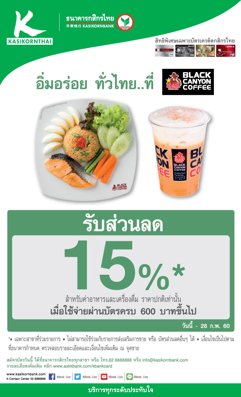 ส่วนลด15% Black Canyon Coffee